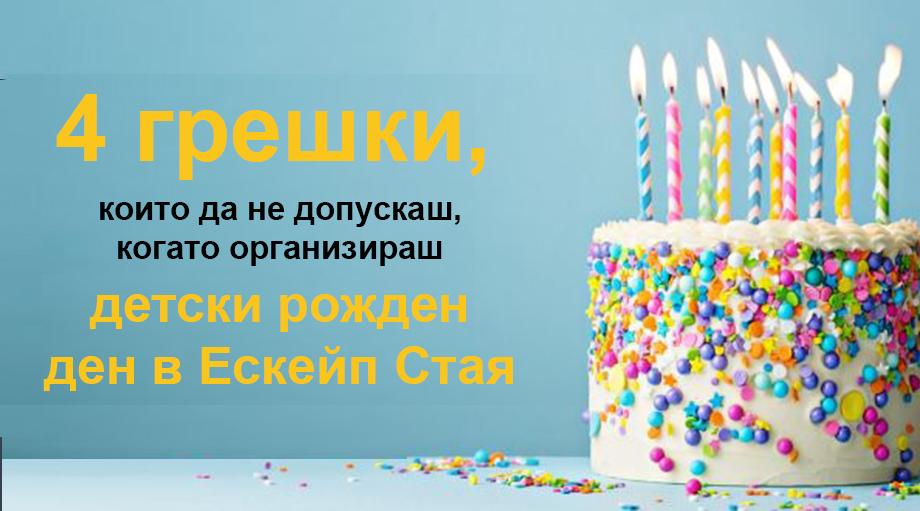 4 грешки, които да не допускаш, когато организираш детски рожден ден в Ескейп Стая